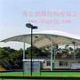 深圳市秀宏钢膜结构建筑有限公司